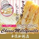 アマンド六本木チーズミルフィーユ 加藤珈琲店
