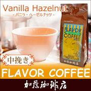 バニラヘーゼルナッツフレーバーコーヒー コーヒー