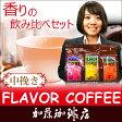 フレーバーコーヒー香りの飲み比べセット/コ-ヒ-/コーヒー豆/グルメコーヒー豆専門加藤珈琲店