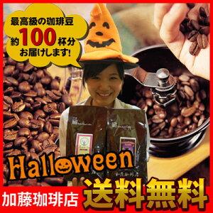 ハロウィン!スペシャル珈琲セット(2セットでRM付)(ハロ・ルワアロ・HWブラウニー)