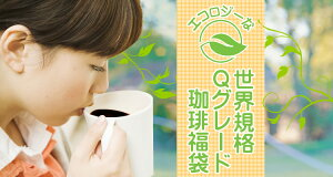 ★エココーヒー福袋[Gコロ・メキ・Qコス・モカ]【第5弾】