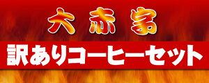 【訳アリ送料無料】大赤字訳あり珈琲福袋セット