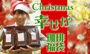 最高級のコーヒー 本当に美味しい珈琲です♪ 送料無料PB100g付・クリスマス幸せな珈琲福袋セッ...