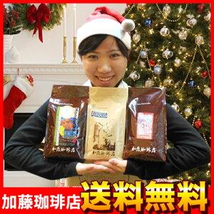 ★9年連続ショップ・オブ・ザイヤー受賞★最高級のコーヒー 本当に美味しい珈琲です♪ 送料無...