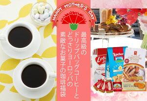 8年連続ショップオブザイヤー受賞!最高級のコーヒー 本当に美味しい珈琲です♪レッド限定アロ...