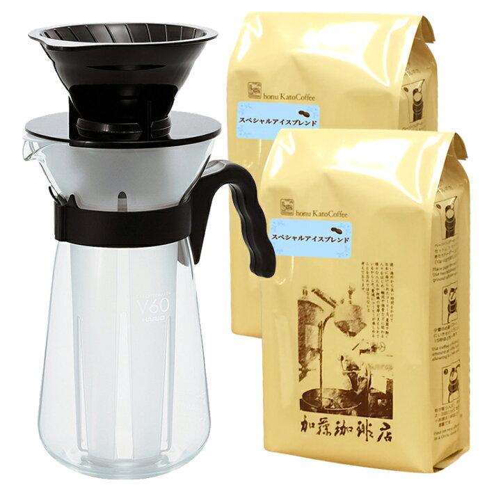 送料無料/アイスコーヒーメーカーがもれなく付いた珈琲福袋[アイス×2]アイスコーヒー/珈琲豆