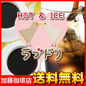 珈琲/コ-ヒ-/コーヒー豆/コ-ヒ-【2セットでクッキー付】HOT&ICEラブドリで幸せ珈琲福袋[ロイヤ...