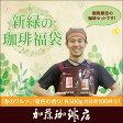 新緑の珈琲福袋[春・夏/各500g] グルメコーヒー豆専門加藤珈琲店/珈琲豆