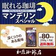[200g4袋]眠れる珈琲マンデリンスペシャル (Dマンデ×4/各200g)