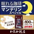 [1kg]眠れる珈琲マンデリンスペシャル (Dマンデ×2)