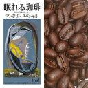 カフェイン90%以上カット![500gお得袋]眠れる珈琲マンデリンスペシャル(ノンカフェイン/デ...