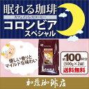 コーヒー豆 コーヒー 1kg 眠れる珈琲コロンビアスペシャル...