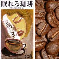 カフェイン90%以上カット!デカフェ・カフェインレスコーヒー/ノンカフェイン/珈琲/コ-ヒ-/コ...