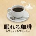 カフェインレス珈琲飲み比べ福袋1kg 送料無料[Dマンデ・D...