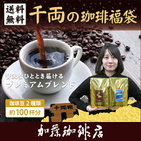 千両の福袋/珈琲豆