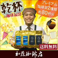乾杯の珈琲福袋(ミスト200×2・鯱200×2)/珈琲豆