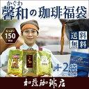 馨和の珈琲福袋(ブルDB2・鯱・白鯱・クリス)/珈琲豆...