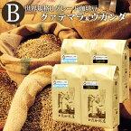 Qグレード2種組み合わせセットB(Qウガ×2・Qメキ×2)/珈琲豆