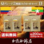 Qグレード2種組み合わせセットD(Qブラ×2・Qタンザニア×2)/珈琲豆