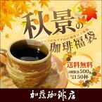 秋景の珈琲福袋(Qタンザニア・スウィート・KYOTO)/珈琲豆