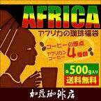 アフリカの珈琲福袋(Qタンザニア・Qエチオピア・レジェ・ラデュ)