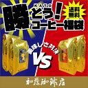 勝とうコーヒー福袋 (赤×2・青×2/500g)/珈琲豆...