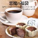 悪魔の福袋(青500g・赤500g ・白金500g ・じゃばらショコラ×2・BB2P)送料無料 加藤珈琲 コーヒー
