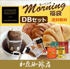 モーニング福袋DBセット(クロワッサン3種類×3・DB5種20P)