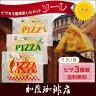 MCC ピザ3枚セット ソーレ(ミラノ・バジル・クアトロ)