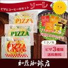 MCCピザ3枚セットソーレDB付き(ミラノ・バジル・クアトロ・DB5種20P)