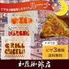 MCCピザ3枚セットルーナ(グリル・マルゲ・sミックス)