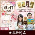 母の日福袋〜紫〜送料無料