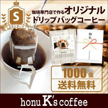 プチギフト おしゃれ 結婚式 名入れ オリジナルドリップコーヒー 送料無料(スタンダード・1000個)