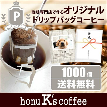 プチギフト おしゃれ 結婚式 名入れ オリジナルドリップコーヒー 送料無料(プレミアム・1000個)