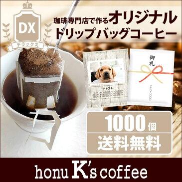 プチギフト おしゃれ 結婚式 名入れ オリジナルドリップコーヒー 送料無料(デラックス・1000個)