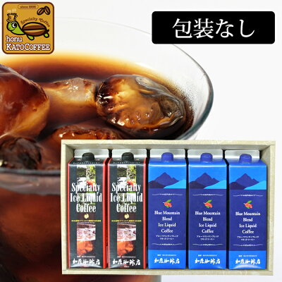 SB30包装なし・アイスリキッドコーヒー【5本】ギフト 送料無料 加藤珈琲店 父の日 中元