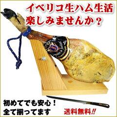 【送料無料】なんと3万円台でハモンイベリコベジョータの生ハムが楽しめちゃいます!【生ハム生...