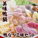 【鴨なべ三昧セット ボリュームたっぷり鴨肉1kg以上!】鴨ロース・鴨モモ・鴨ミンチ(冷凍)〆まで美味しい!合鴨の旨みをまるごと堪能できます!