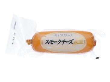 ムラカワ スモークチーズ 180g(冷蔵)