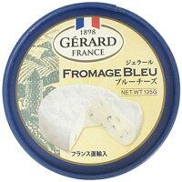 ジェラールセレクションブルーチーズ125gおつまみ/チーズ/青カビタイプ/フランス産