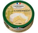 ジェラールカマンベールチーズ125gおつまみ/チーズ/白カビタイプ/フランス産