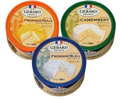 ジェラールチーズ125g3点セットおつまみ/チーズ/フランス産