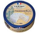 ジェラール ブルーチーズ125gおつまみ/チーズ/青カビタイプ/フランス産