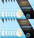 キャステロカマンベールチーズ125g (冷蔵)×12個白カビタイプ/おつまみ/白カビタイプ/クリーミー