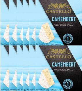 キャステロ カマンベールチーズ 125g (冷蔵)×12個 白カビタイプ/おつまみ/白カビタイプ/クリーミーの画像