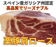 冷凍ガリシア栗豚肩ロース約2.5kg/価格は1kg当たりの表示となります、目方販売の為お支払い金額が都度変更になりますので御了承下さい/栗で育てた豚/スペイン産/希少豚