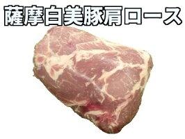 国産薩摩白美豚肩ロース約2.5Kg