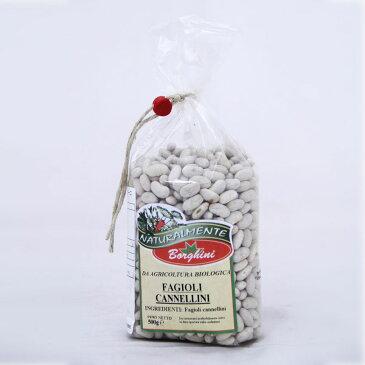 カンネリーニ (白インゲン豆) 500g/ドライ/乾燥