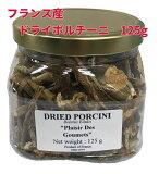 ドライポルチーニ 125g /乾燥キノコ/乾燥ポルチーニ/ドライセップ/フランス加工/ブルガリア原産/ポルチーニ茸