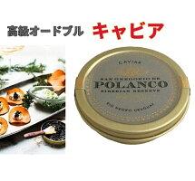 ポランコウルグアイ産フレッシュバエリキャビア50g/缶
